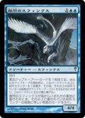 難問のスフィンクス/Vexing Sphinx (CSP)