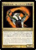 死の守り手、セックァー/Sek'Kuar, Deathkeeper (CSP)