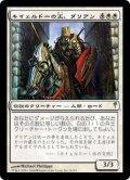 キイェルドーの王、ダリアン/Darien, King of Kjeldor (CSP)