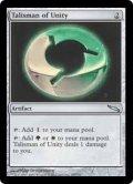 団結のタリスマン/Talisman of Unity (MRD)