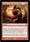 血の手の炎/Flames of the Blood Hand (BOK)