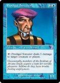 放蕩魔術師/Prodigal Sorcerer (TSP)