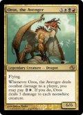 報復するものオロス/Oros, the Avenger (PLC)