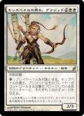 キンズベイルの勇士、ブリジッド/Brigid, Hero of Kinsbaile (LRW)