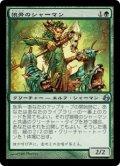 狼骨のシャーマン/Wolf-Skull Shaman (MOR)