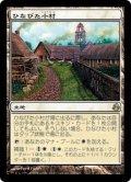 ひなびた小村/Rustic Clachan (MOR)