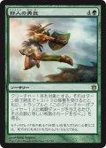 狩人の勇気/Hunter's Prowess (BNG)