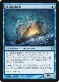 渦潮の精霊/Vortex Elemental (BNG)