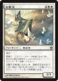 羽撃王/Ornitharch (BNG)