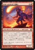 サテュロスの火踊り/Satyr Firedancer (BNG)