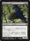 モズのハーピー/Shrike Harpy (BNG)