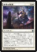 侍祭の報賞/Acolyte's Reward (BNG)