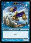 鳥 トークン/Bird Token 【青】 (BNG)
