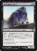 破滅喚起の巨人/Doomwake Giant (JOU)