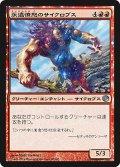 永遠憤怒のサイクロプス/Cyclops of Eternal Fury (JOU)
