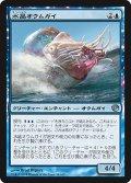 水晶オウムガイ/Crystalline Nautilus (JOU)