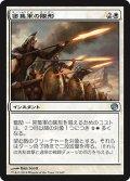 密集軍の隊形/Phalanx Formation (JOU)