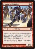 アクロスの戦線砕き/Akroan Line Breaker (JOU)