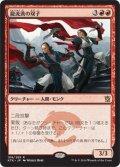龍流派の双子/Dragon-Style Twins (KTK)
