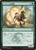 ティムールの軍馬/Temur Charger (KTK)