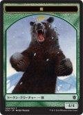 熊 トークン/Bear Token (KTK)