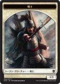 戦士 トークン/Warrior Token 【Ver.2】 (KTK)