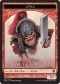 ゴブリン トークン/Goblin Token (KTK)