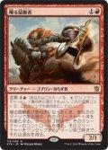 嘲る扇動者/Jeering Instigator (Prerelease Card)