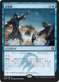 凍氷破/Icy Blast (Prerelease Card)