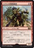 ゴブリンの熟練扇動者/Goblin Rabblemaster (Box Promo)