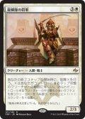 龍鱗隊の将軍/Dragonscale General (FRF)