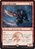 大いなる狩りの巫師/Shaman of the Great Hunt (FRF)