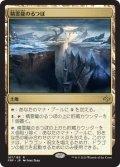 精霊龍のるつぼ/Crucible of the Spirit Dragon (FRF)