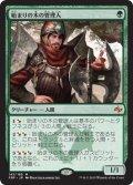 始まりの木の管理人/Warden of the First Tree (FRF)