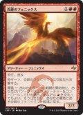 炎跡のフェニックス/Flamewake Phoenix (FRF)