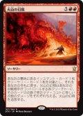 火山の幻視/Volcanic Vision (DTK)