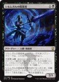 シルムガルの暗殺者/Silumgar Assassin (Prerelease Card)
