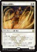隠れたる龍殺し/Hidden Dragonslayer (Prerelease Card)