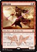 激憤の巫師/Ire Shaman (Prerelease Card)
