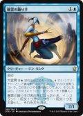 層雲の踊り手/Stratus Dancer (Prerelease Card)