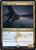 漂う死、シルムガル/Silumgar, the Drifting Death (Prerelease Card)