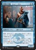 沈黙の大嵐、シュー・ユン/Shu Yun, the Silent Tempest (Prerelease Card)