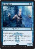 隠道の神秘家/Mystic of the Hidden Way (Ugin's Fate)