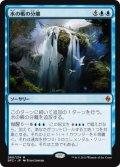 水の帳の分離/Part the Waterveil (BFZ) (Prerelease Card)