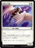 回生の天使/Angel of Renewal (BFZ)