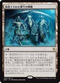 見捨てられた神々の神殿/Shrine of the Forsaken Gods (BFZ)【セール品!!】