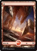山/Mountain 【Ver.4】 (BFZ)