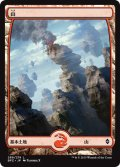 山/Mountain 【Ver.5】 (BFZ)