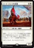 ゴーマ・ファーダの英雄/Hero of Goma Fada (BFZ) (Prerelease Card)