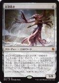 忘却蒔き/Oblivion Sower (BFZ) (Prerelease Card)
